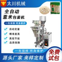 薏米包装机