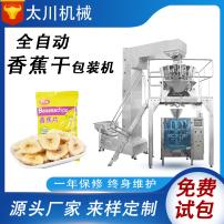 香蕉干包装机