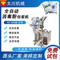 消毒粉包装机
