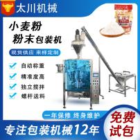 小麦粉包装机