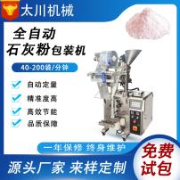 石灰粉包装机