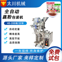 藕粉包装机