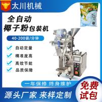 椰子粉包装机