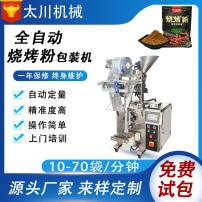 烧烤粉包装机