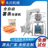 薯条包装机