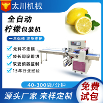 柠檬包装机