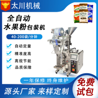 水果粉包装机