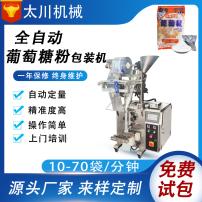 葡萄糖粉包装机