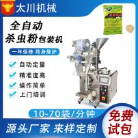 杀虫粉包装机