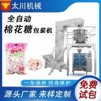 棉花糖包装机