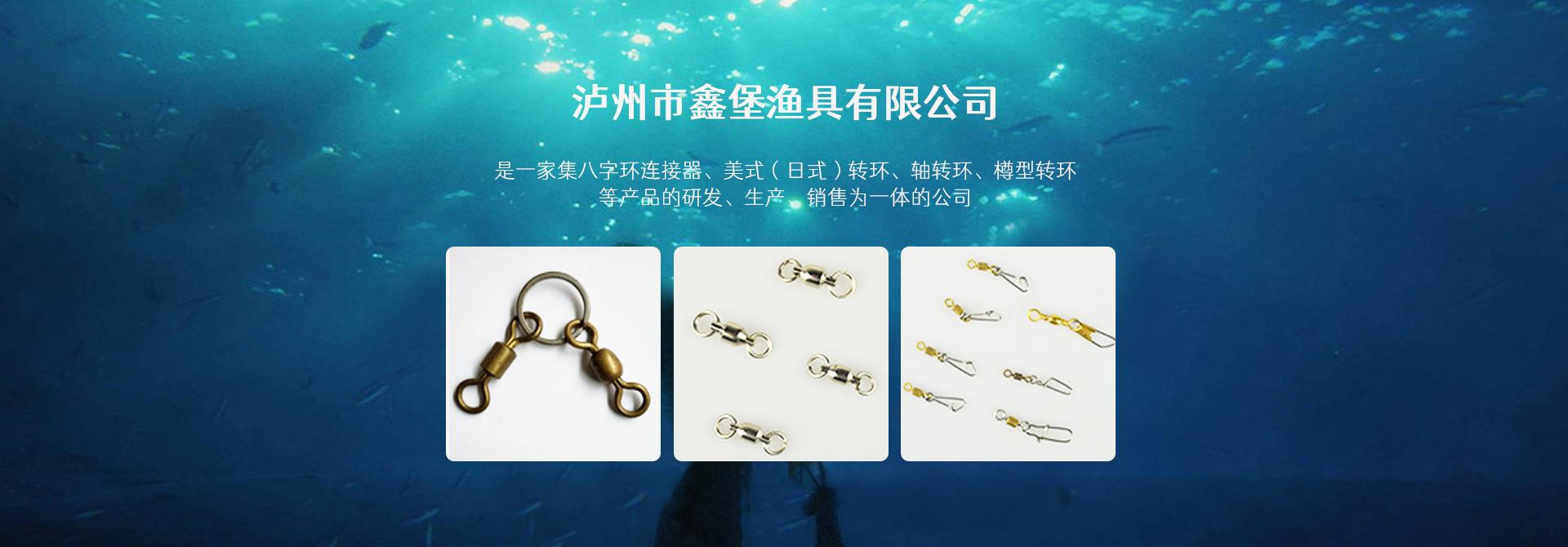 樽型轉環,美式日式轉環