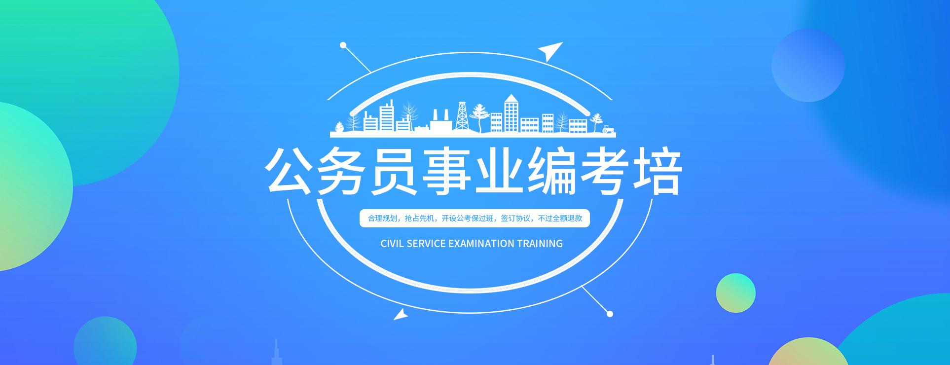 公務員考試培訓,煙臺公務員考試,煙臺事業編考試
