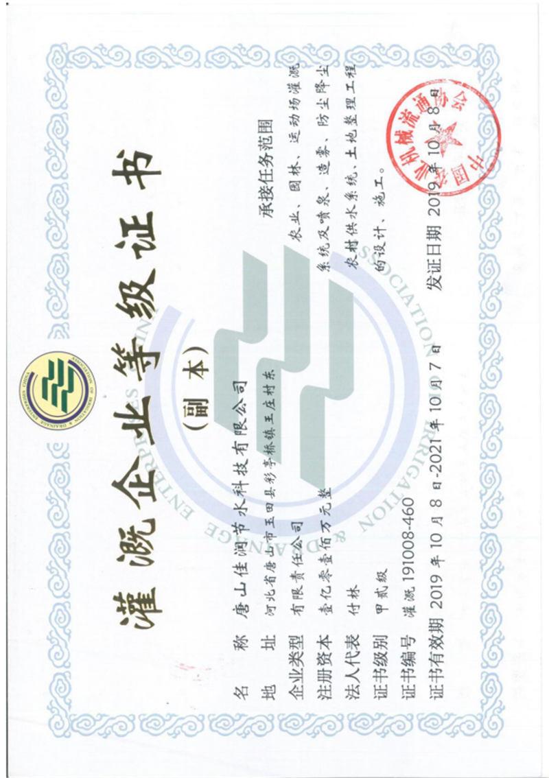 灌溉等級證書