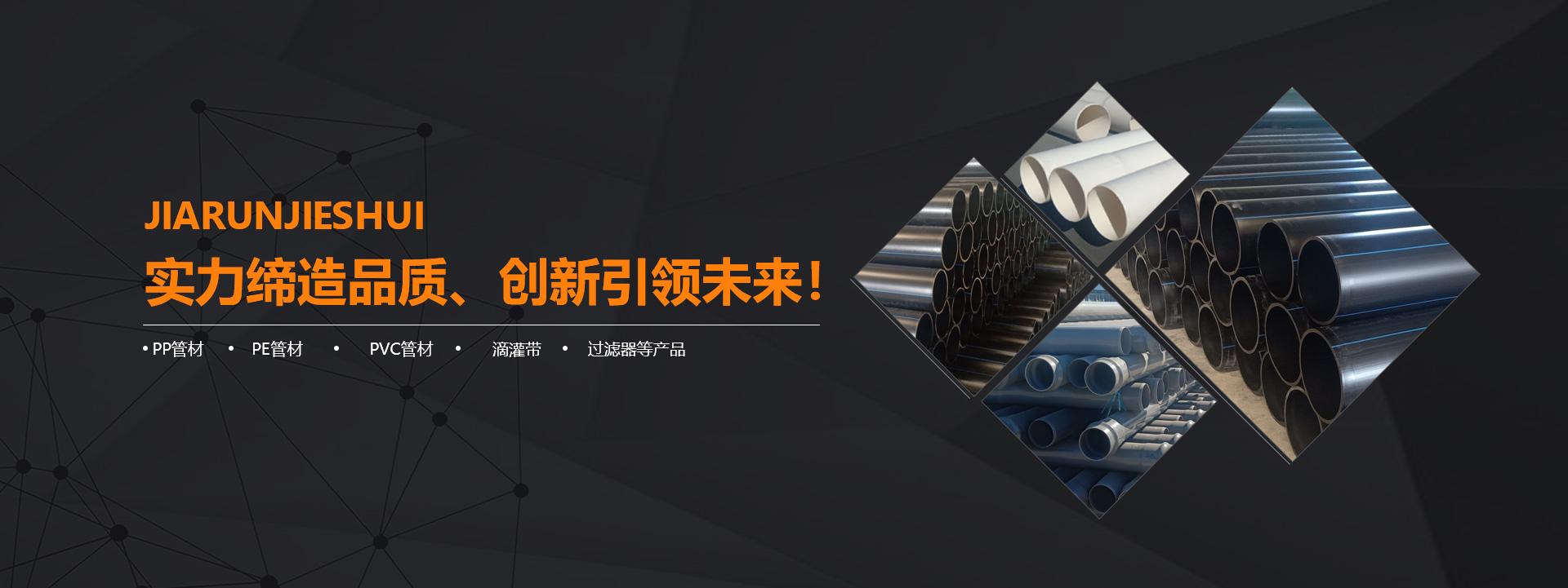 pvc管材廠家,塑料管材廠家,pe管材廠家