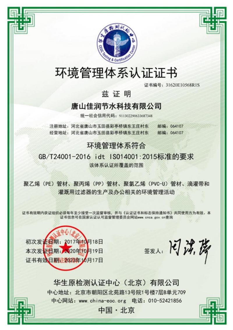 質量、環境、職業健康體系認證證書