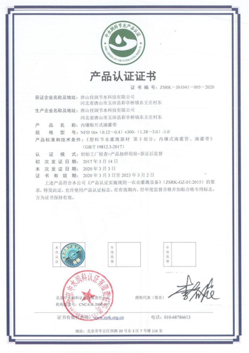 產品認證證書
