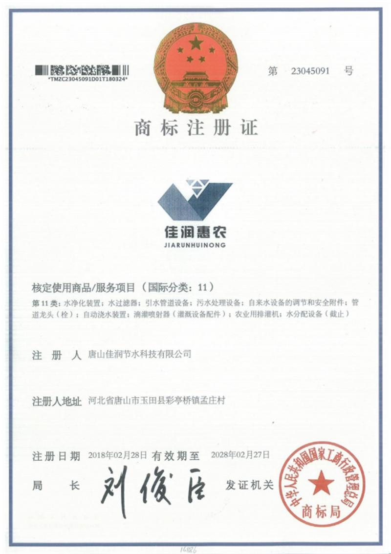 商標注冊證