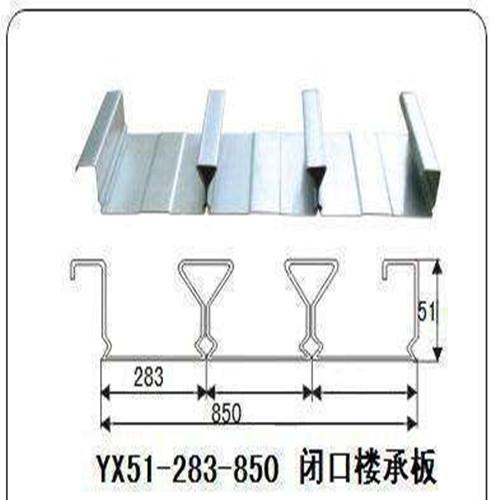 YX51-283-850閉口樓承板