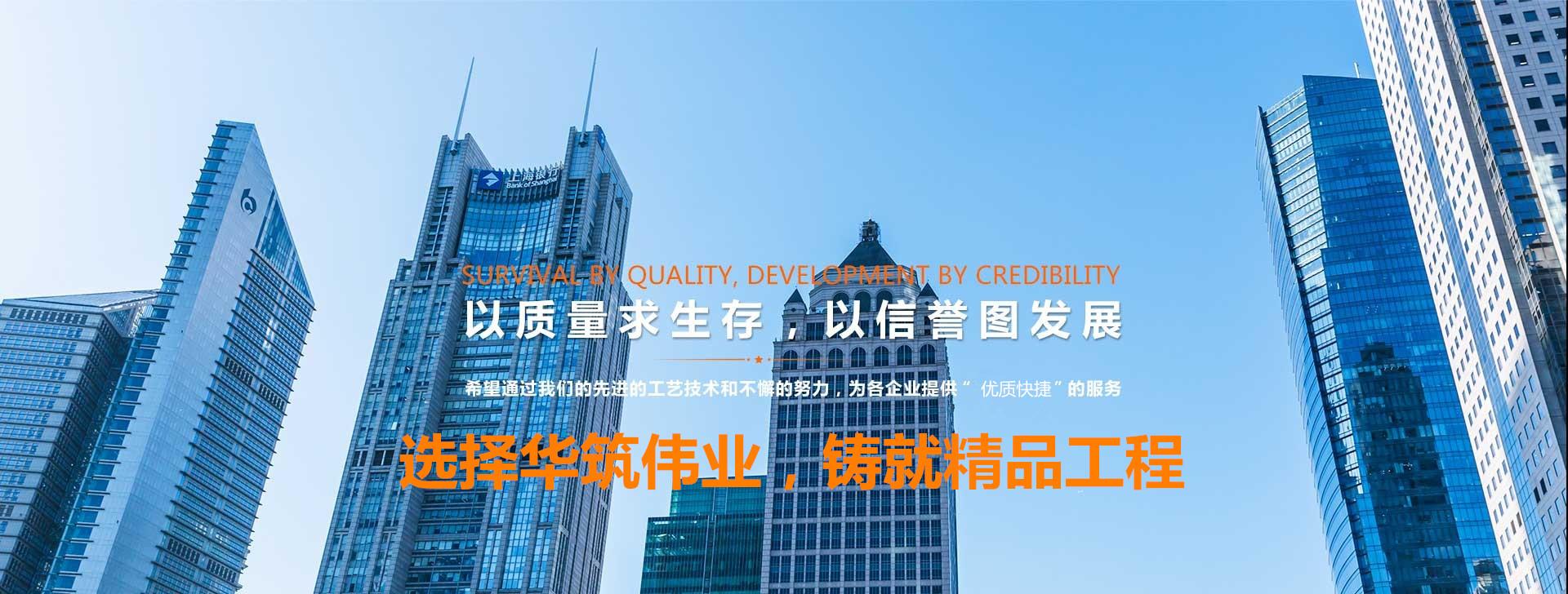 北京樓承板