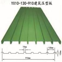 yx10-130-910型彩鋼板