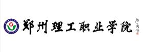 鄭州理工職業學院