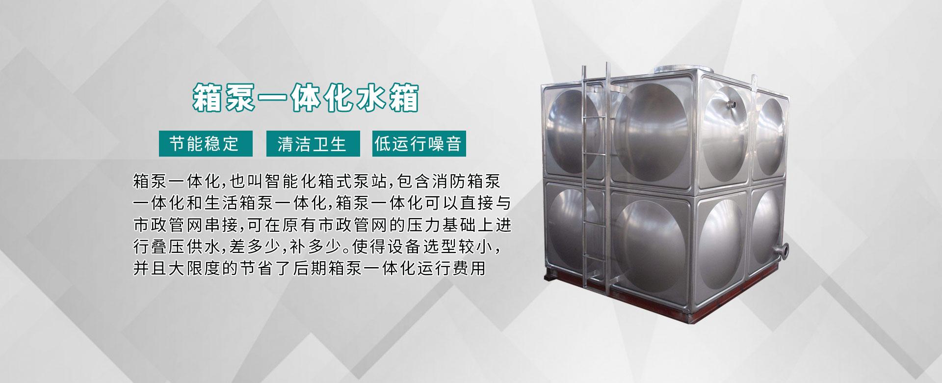 箱泵一體化