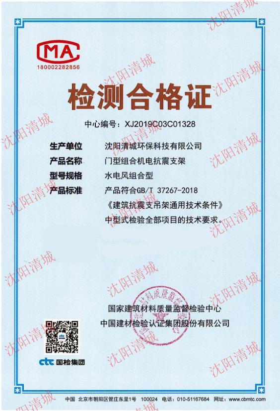 檢測合格證+紅水印