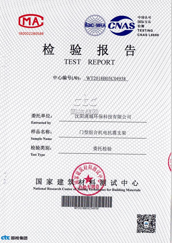 門型組合檢測報告