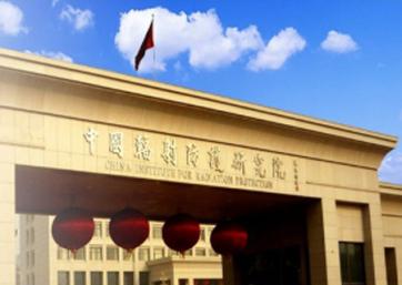 抗震支架-中國輻射防護研究院十二五改造工程