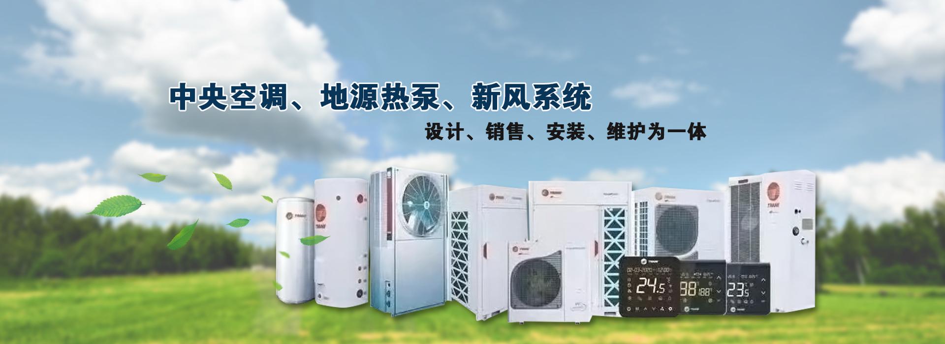 中央空調安裝,滕州中央空調維修,臨沂中央空調保養
