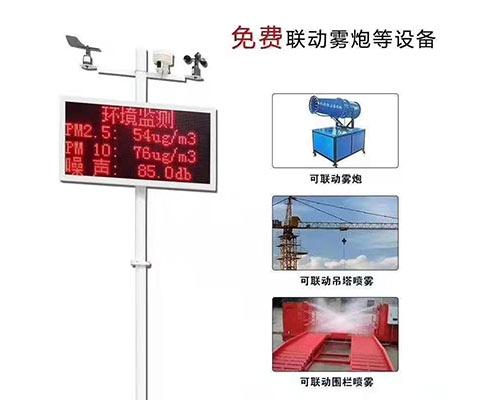 環境監測儀廠家