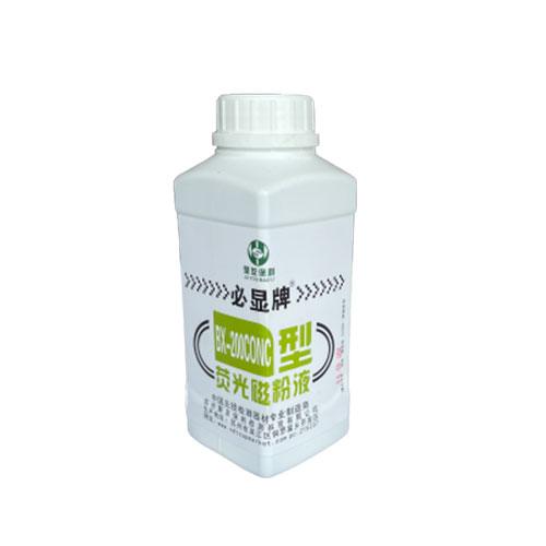BX-200CONC熒光磁粉濃縮液
