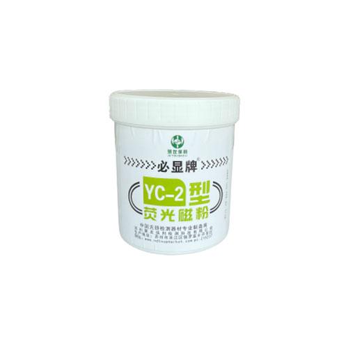 YC-2型熒光磁粉(水油兩用)