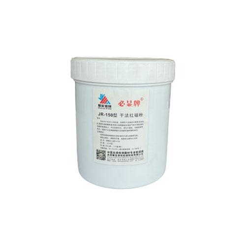 JR-150干法紅磁粉