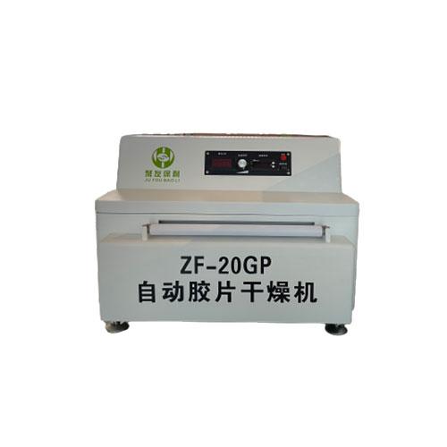 ZF-20GP自動膠片干燥機