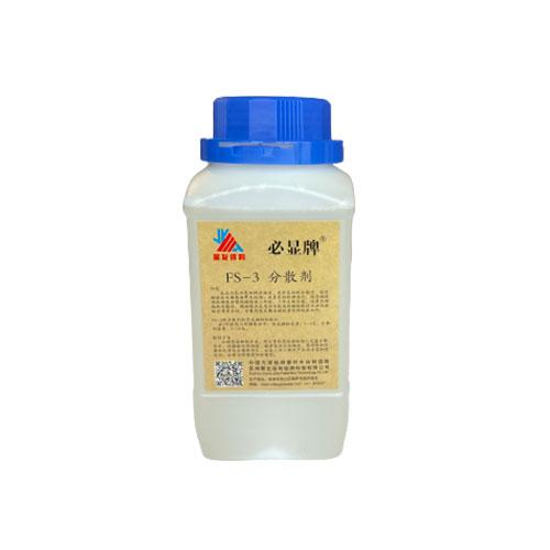 FS-3型分散劑