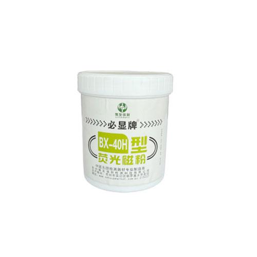 BX-40H熒光磁粉(水油兩用)