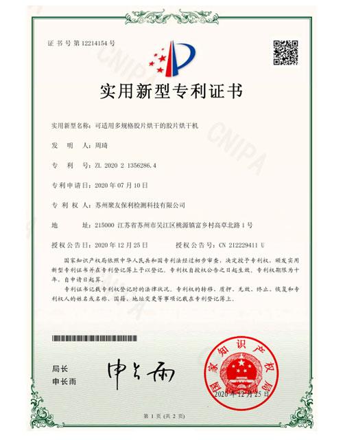 SZPZL2200955實用新型專利證書(簽章)(1)