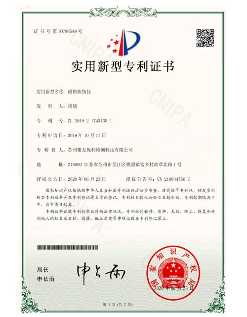 SZZLXX1900948實用新型專利證書(簽章)