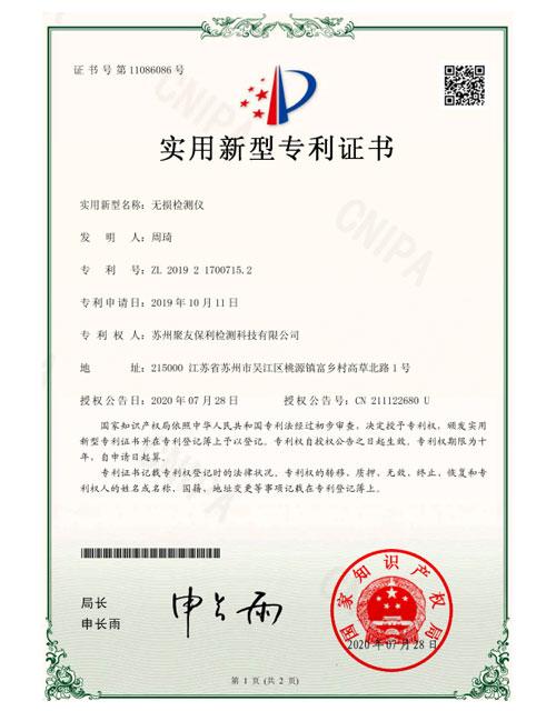 SZZLXX1900846實用新型專利證書(簽章)