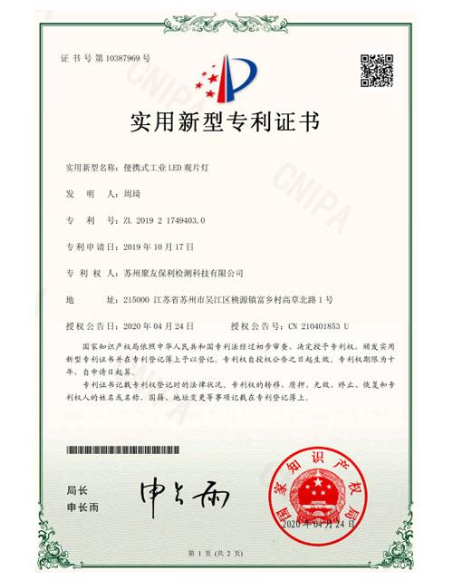 SZZLXX1900950實用新型專利證書(簽章)