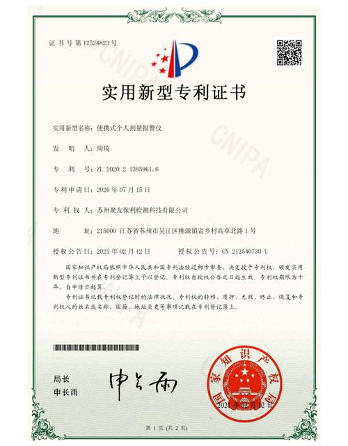 SZPZL2200958實用新型專利證書(簽章)