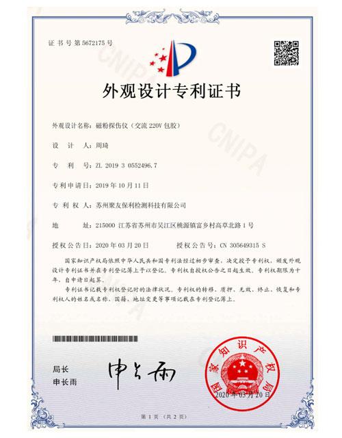 SZZLWG1900120外觀設計專利證書(簽章)