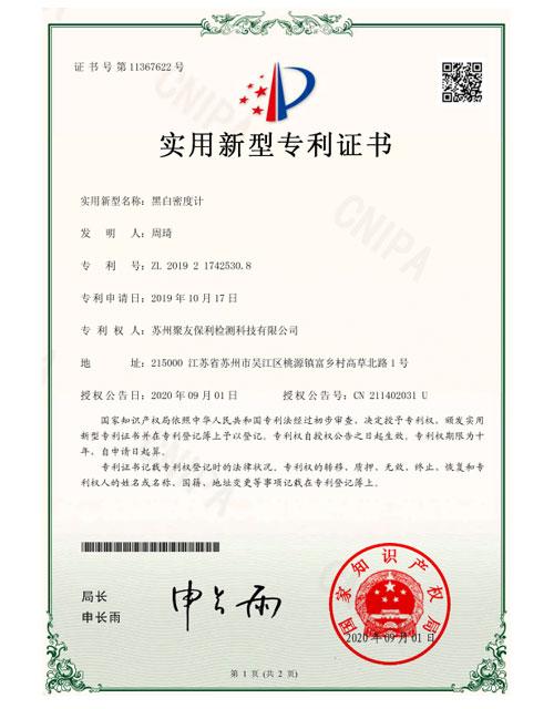 SZZLXX1900949實用新型專利證書(簽章)