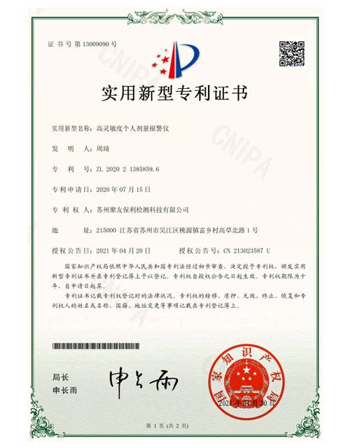 SZPZL2200959實用新型專利證書(簽章)