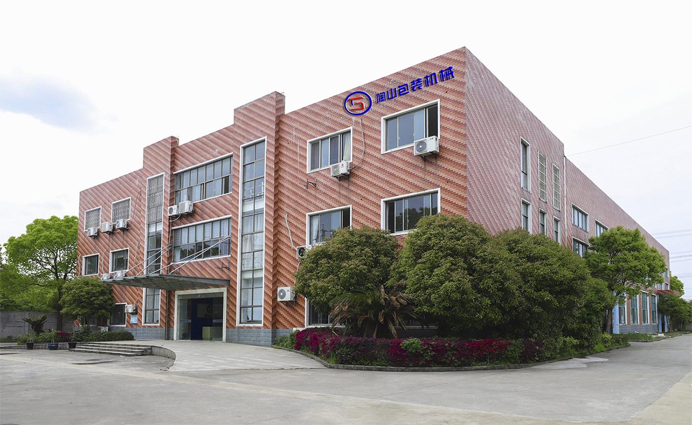 上海陶山包装机械有限公司