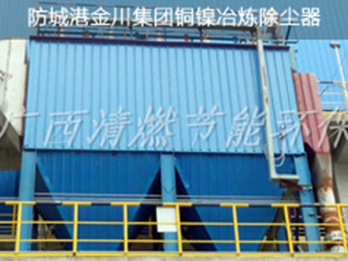防城港金川集團銅鎳冶煉除塵器