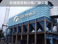 防城港銅冶煉除塵器