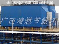 冶煉高壓靜電除塵器