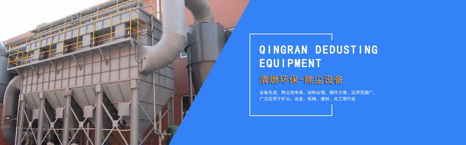 工業布袋除塵器